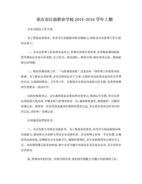 音乐功能室工作计划.doc