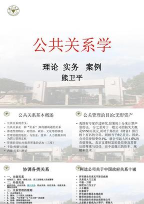 公共关系学(熊卫平2008.6).ppt