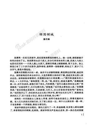 倾国倾城  滕肖澜.pdf