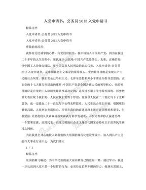 入党申请书:公务员2013入党申请书.doc
