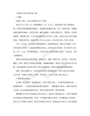 小学语文四年级上册电子课本.doc