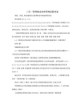 三合一管理体系内审管理层检查表.doc