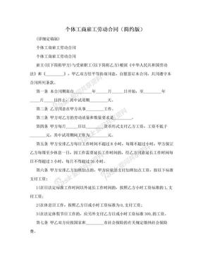 个体工商雇工劳动合同(简约版).doc