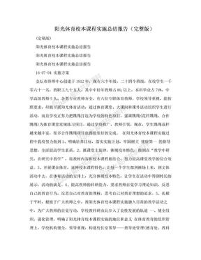 阳光体育校本课程实施总结报告(完整版).doc