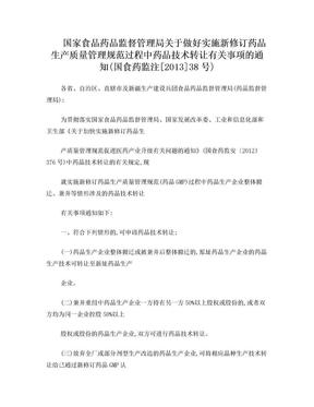 国食药监注[2013]38号.doc
