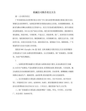机械公司简介范文大全.doc