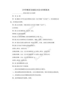 [中学教育]注册公司公司章程范本.doc