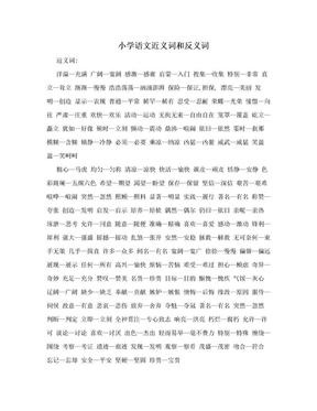 小学语文近义词和反义词.doc