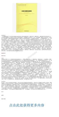 《汉英时文翻译高级教程》(贾文波).pdf