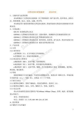 JC2.5-92  天然花岗石建筑板材.doc