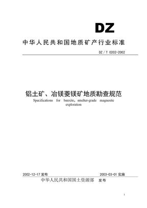 DZ/T+0202-2002铝土矿、冶镁菱镁矿地质勘查规范.doc