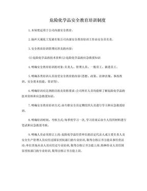 危险化学品安全教育培训制度.doc