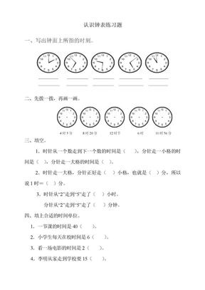 一年级数学下册钟表的认识练习题.doc