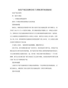 知识产权法案例分析(专利权著作权商标权).doc