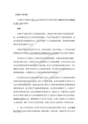 中国共产党章程 .doc