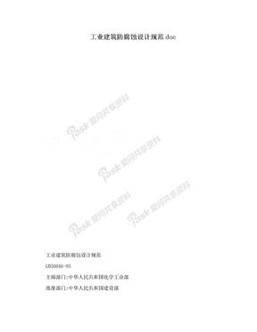 工业建筑防腐蚀设计规范doc.doc