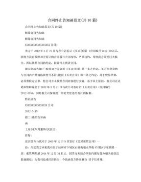 合同终止告知函范文(共10篇).doc