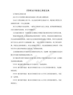 [管理]证书挂靠之葵花宝典.doc