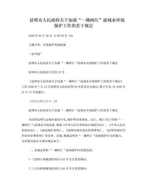 """昆明市人民政府关于加强""""一湖两江""""流域水环境保护工作的若干规定.doc"""