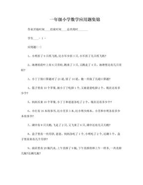 小学一年级下册数学应用题集锦.doc