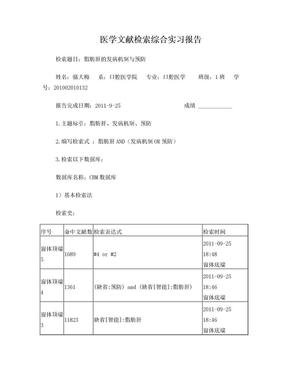 医学文献检索综合实习报告.doc