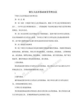 银行人民币保函业务管理办法.doc