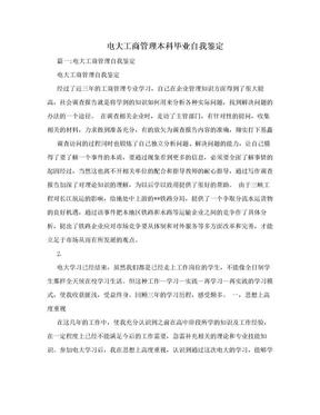 电大工商管理本科毕业自我鉴定.doc