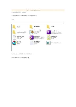 Win7_UG_7.0安装方法-完美版.doc