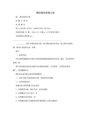 酒店婚宴促销方案.doc