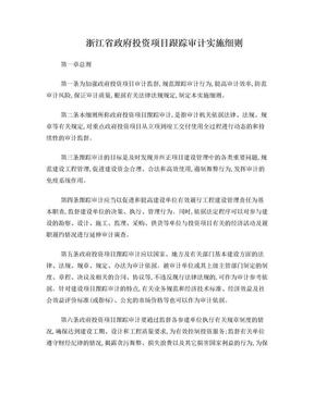 浙江省政府投资项目跟踪审计实施细则.doc