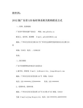 2012版广东LED标杆体系相关机构联系方式-广东半导体光源.doc