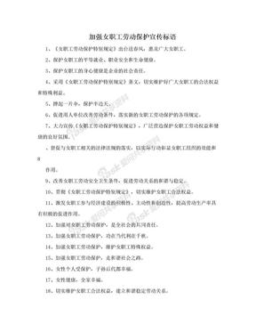 加强女职工劳动保护宣传标语.doc