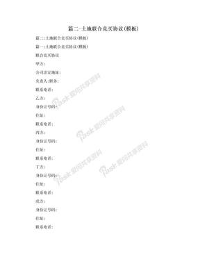 篇二-土地联合竞买协议(模板).doc