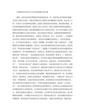 中国民营企业对员工社会责任的缺失及对策.doc