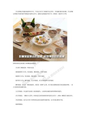 影响家庭聚会的因素 如何挑选好的餐桌.doc