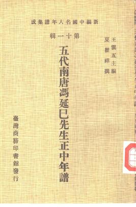 五代南唐冯延巳先生正中年谱.pdf