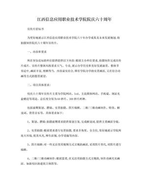 宣传片招标书.doc