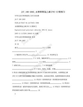 JGT_180-2005_未增塑聚氯乙稀(PVC-U)塑料门.doc