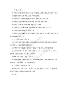 工厂规章制度.doc