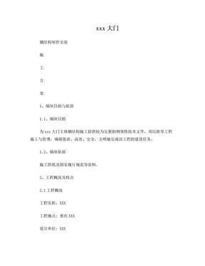 钢结构大门施工方案.doc