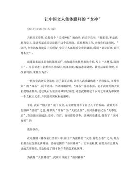 """让中国文人集体膜拜的""""女神"""".doc"""