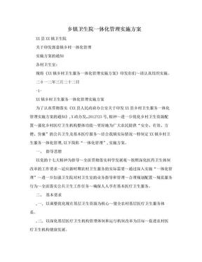 乡镇卫生院一体化管理实施方案.doc
