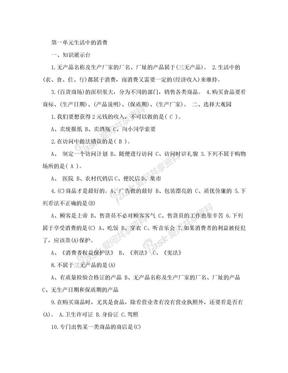 鲁教版品社四年级上册期末复习.doc
