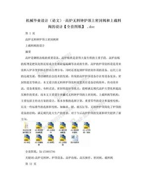 机械毕业设计(论文)-高炉无料钟炉顶上密封阀和上截料阀的设计【全套图纸】 .doc.doc