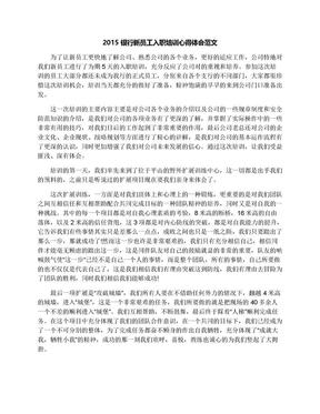 2015银行新员工入职培训心得体会范文.docx
