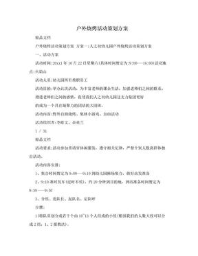户外烧烤活动策划方案.doc