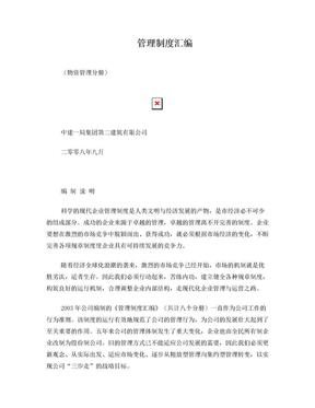 中建公司物资管理制度汇编.doc