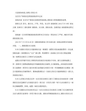 安全生产应急预案演练评审总结记录.doc