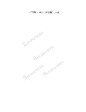 打印版(田字、拼音格)A4纸.doc