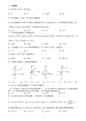 高中数学必修一函数练习题及答案[1] (1).doc